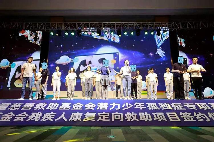 2021年4月28日 —— 中华少年儿童慈善救助基金会潜力少年孤独症专项基金启动暨全国新闻发布会